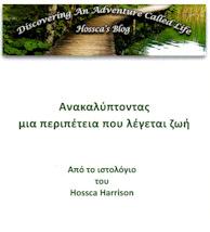 Greek Blog Book